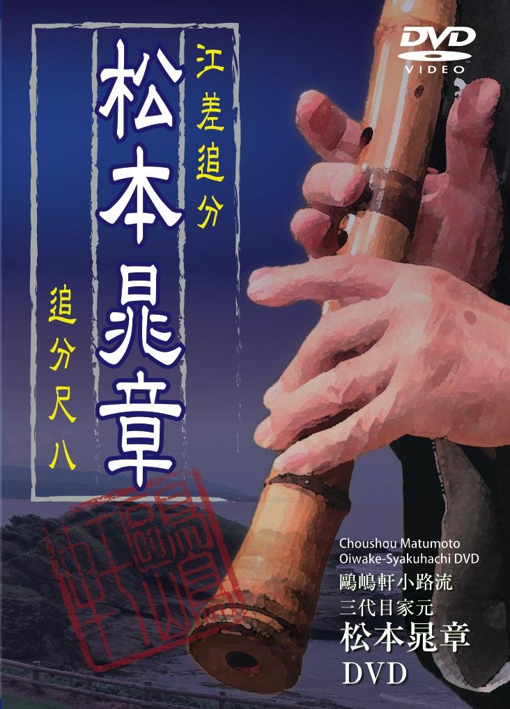 DVD 江差追分 松本晁章  追分尺八[4149]