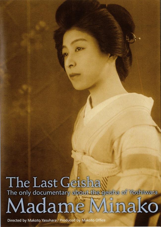 DVD  Madame Minako─The Last Geisha[4152]