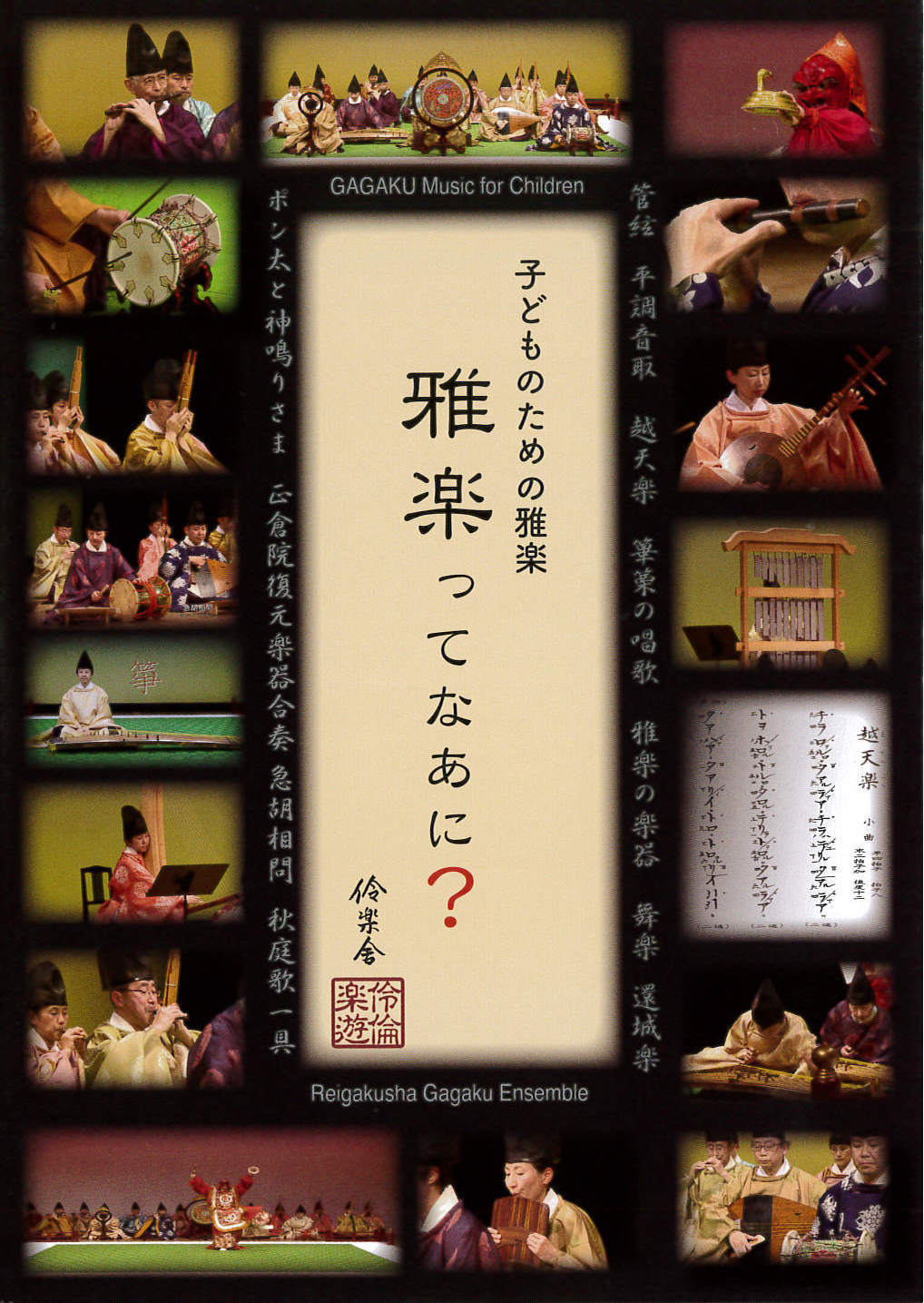 DVD 子どものための雅楽 雅楽ってなあに?[4158]