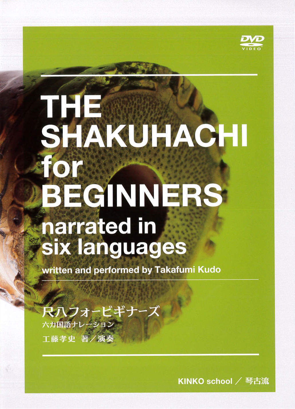 DVD 尺八フォービギナーズ 六カ国語ナレーション[4168]