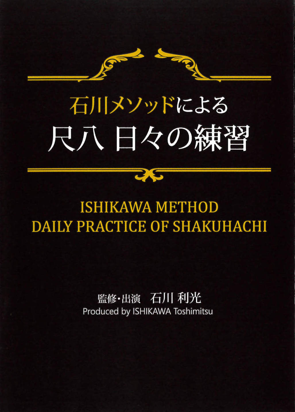 DVD 石川メソッドによる 尺八 日々の練習[4176]