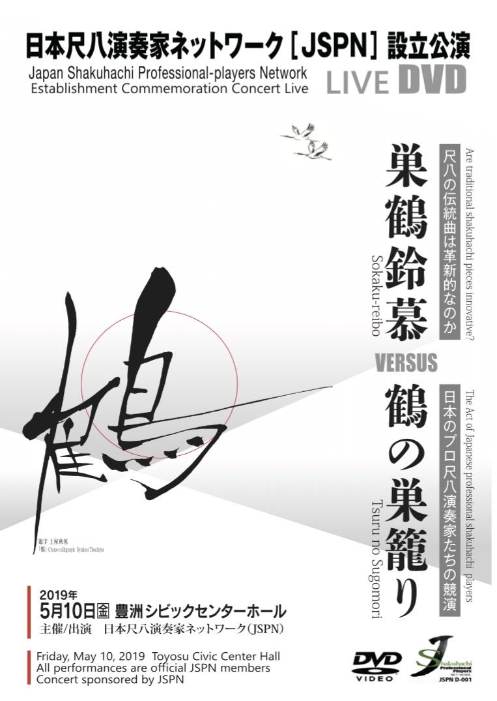 DVD 巣鶴鈴慕 VERSUS 鶴の巣籠り[4179]