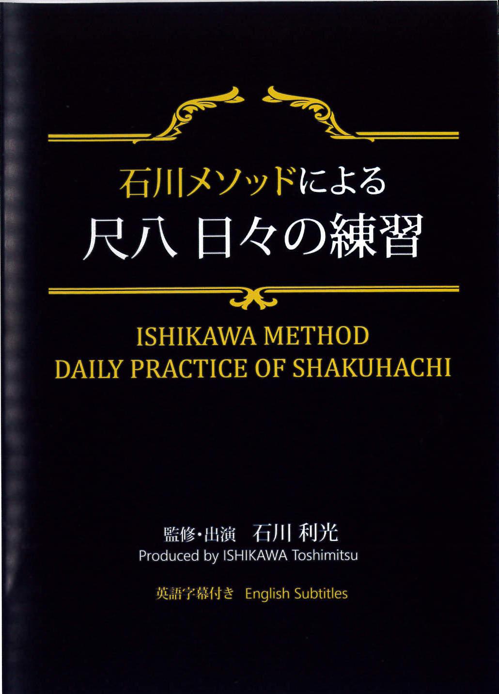 DVD ISHIKAWA METHOD DAILY PRACTICE OF SHAKUHACHI[4180]