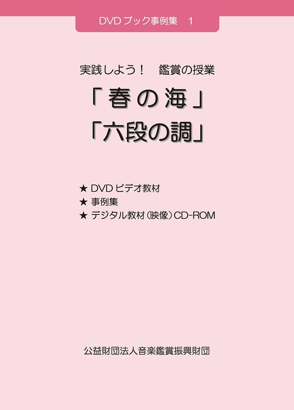DVD 実践しよう!鑑賞の授業「春の海」「六段の調」[4185]