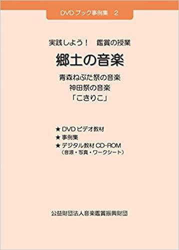 DVD 実践しよう!鑑賞の授業 郷土の音楽[4186]
