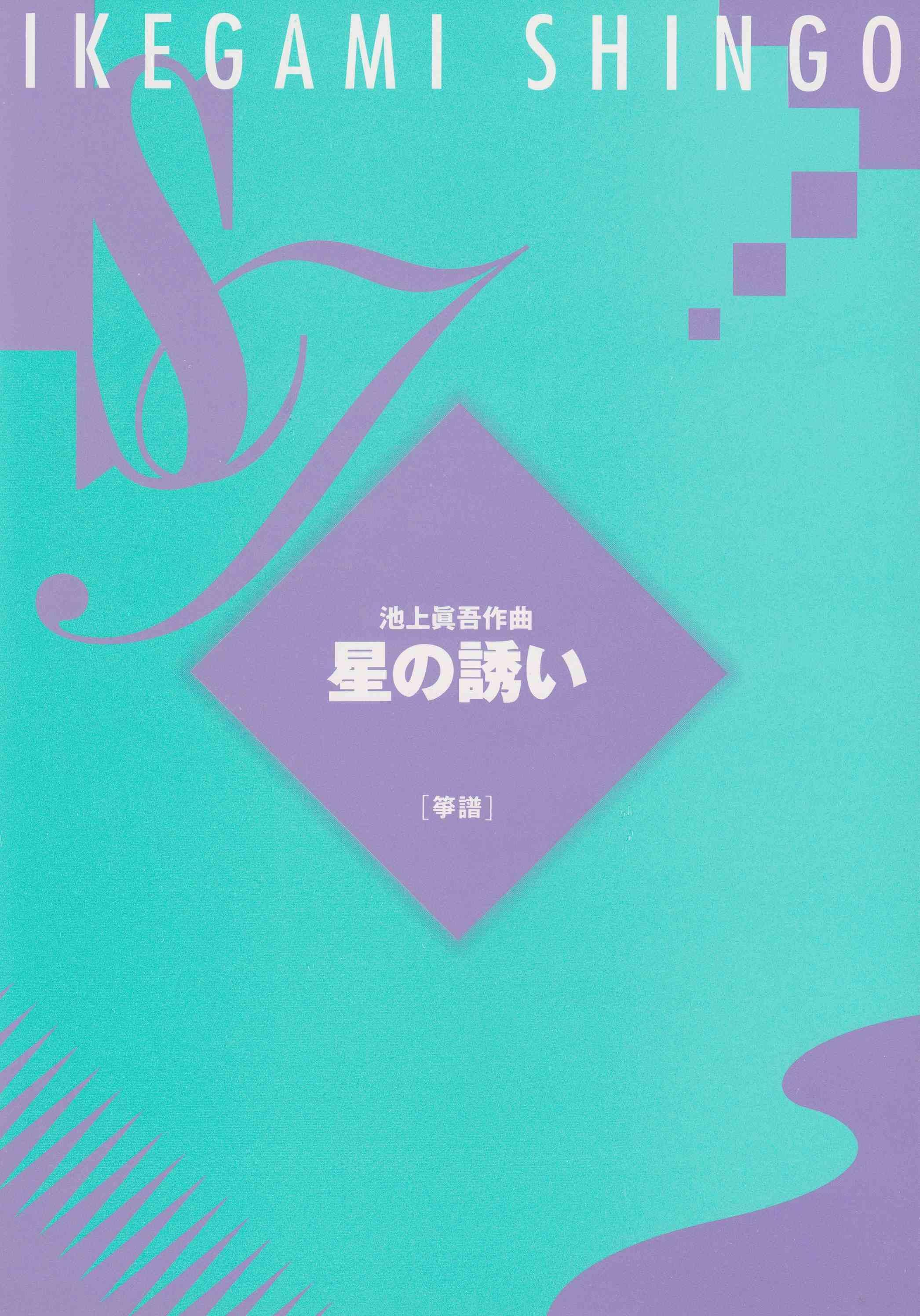星の誘い(箏譜)[5027-1]