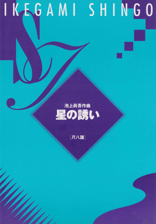星の誘い(尺八譜)[5027-2]