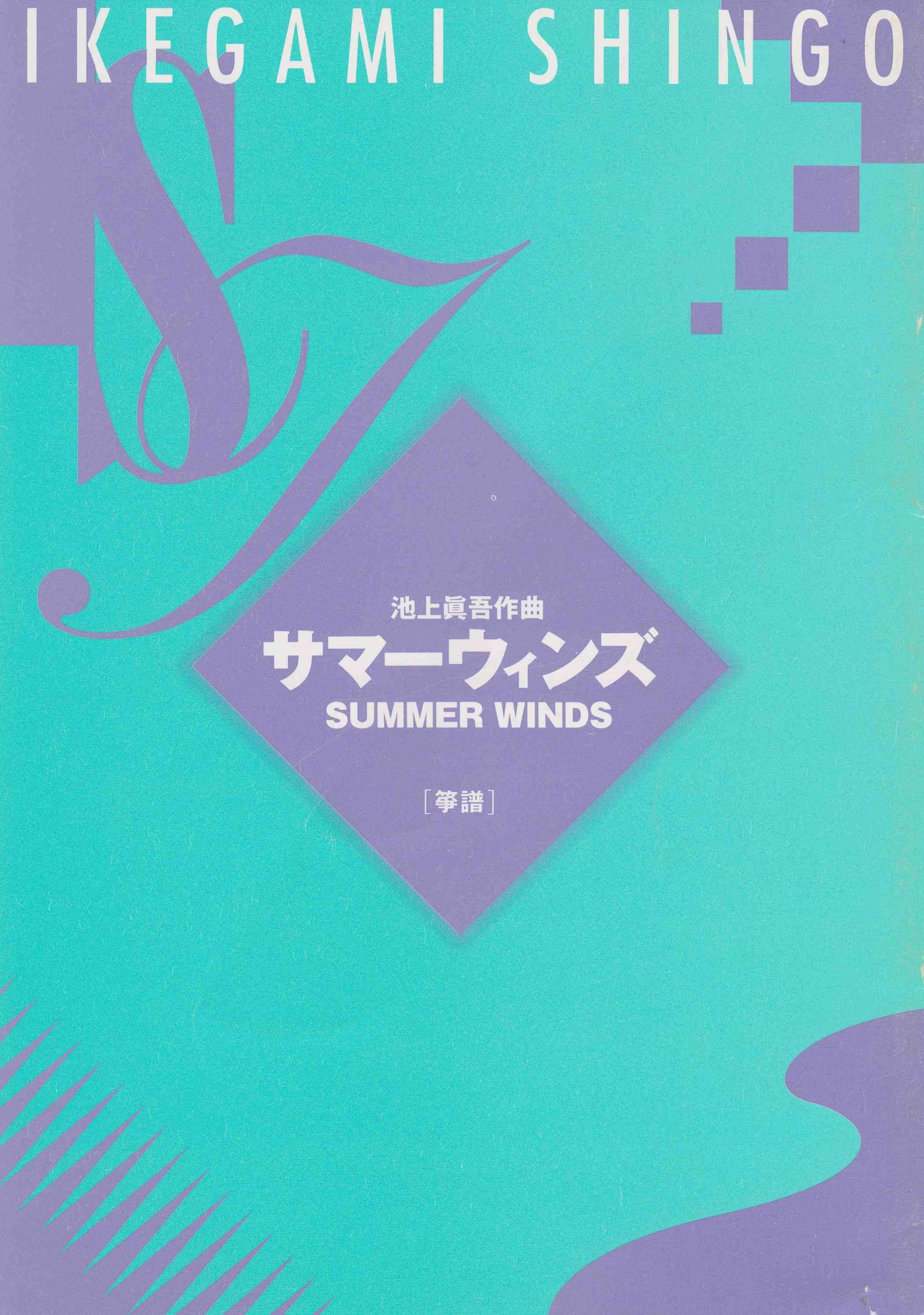 サマーウィンズ[5028]