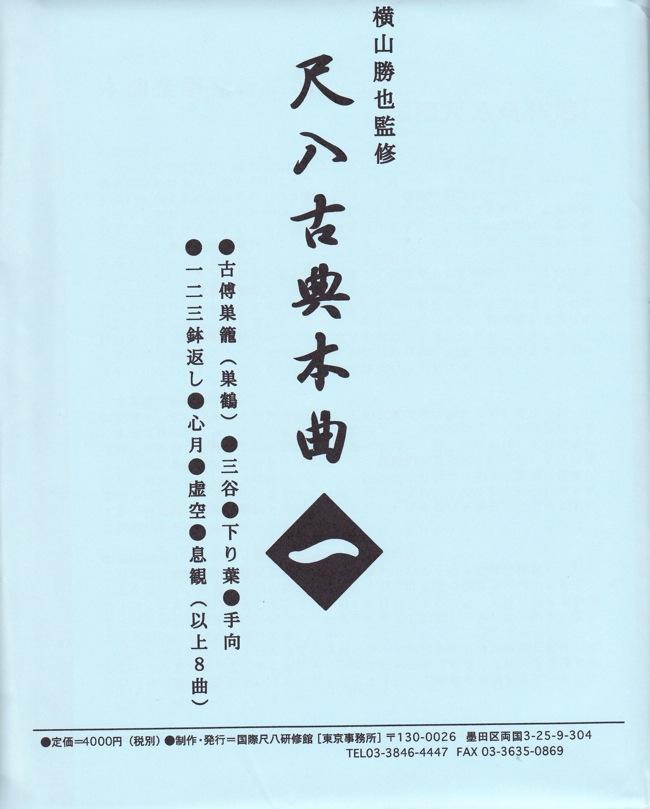 横山勝也監修 尺八古典本曲集楽譜1[5034-1]