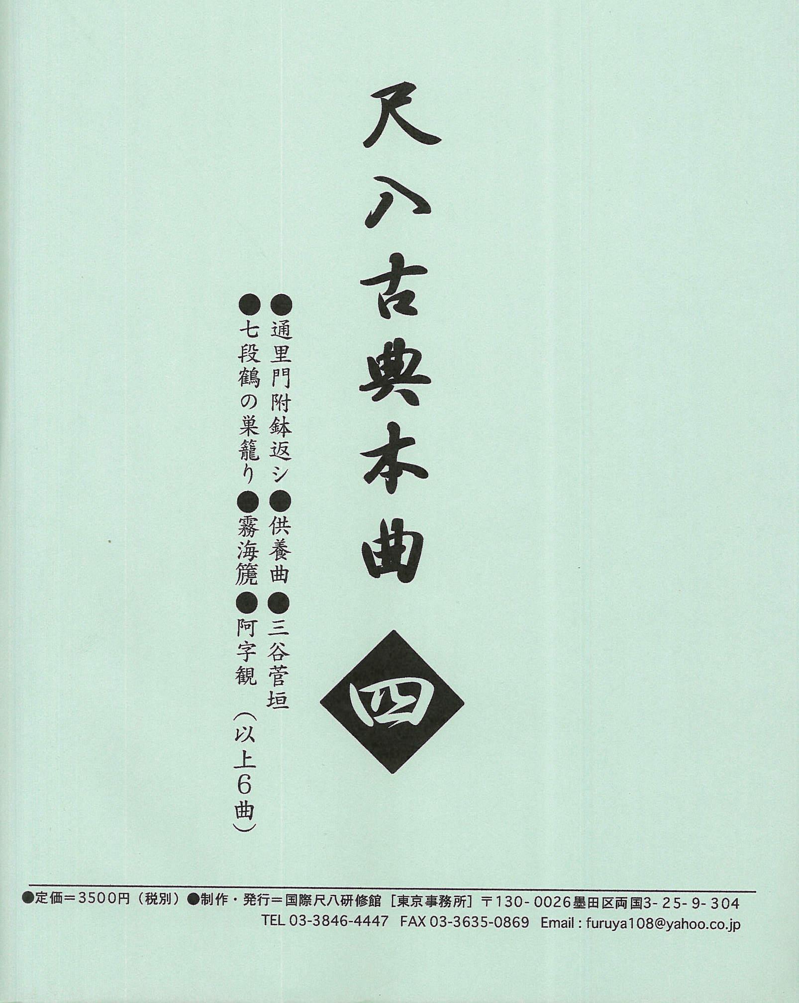 尺八古典本曲集楽譜4[5034-4]
