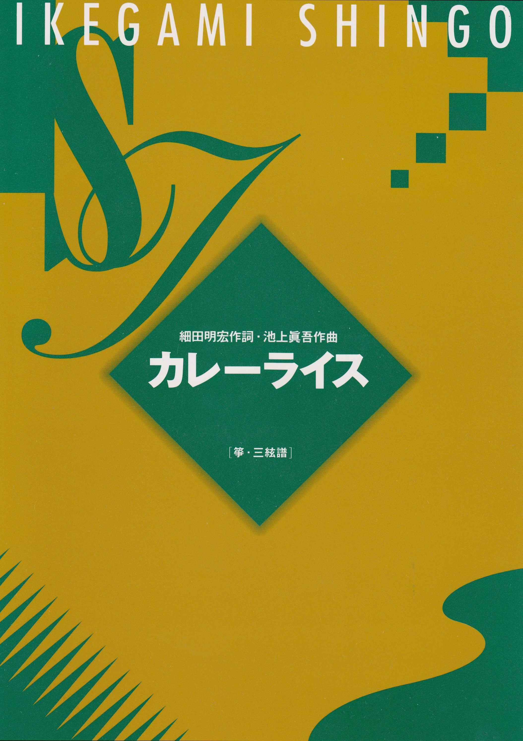 カレーライス(箏・三絃譜)[5043-1]