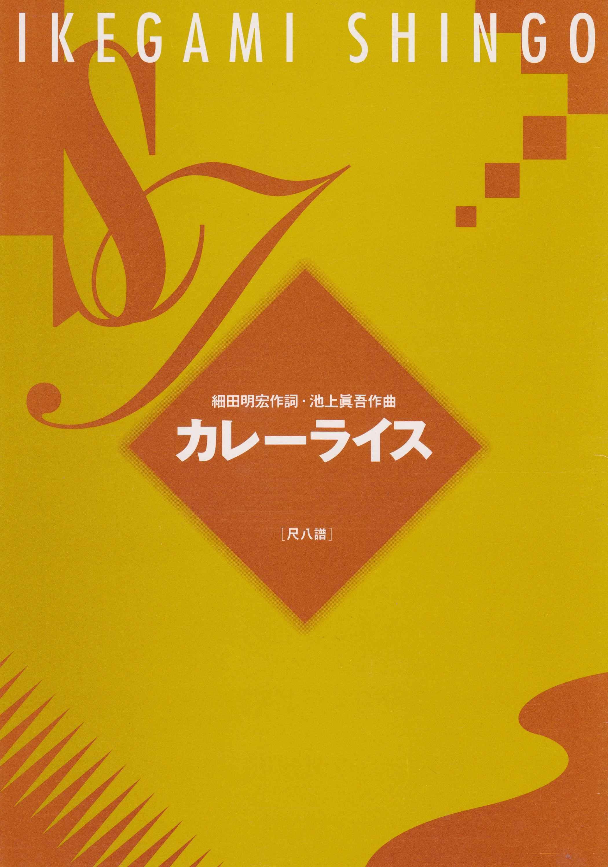 カレーライス(尺八譜)[5043-2]