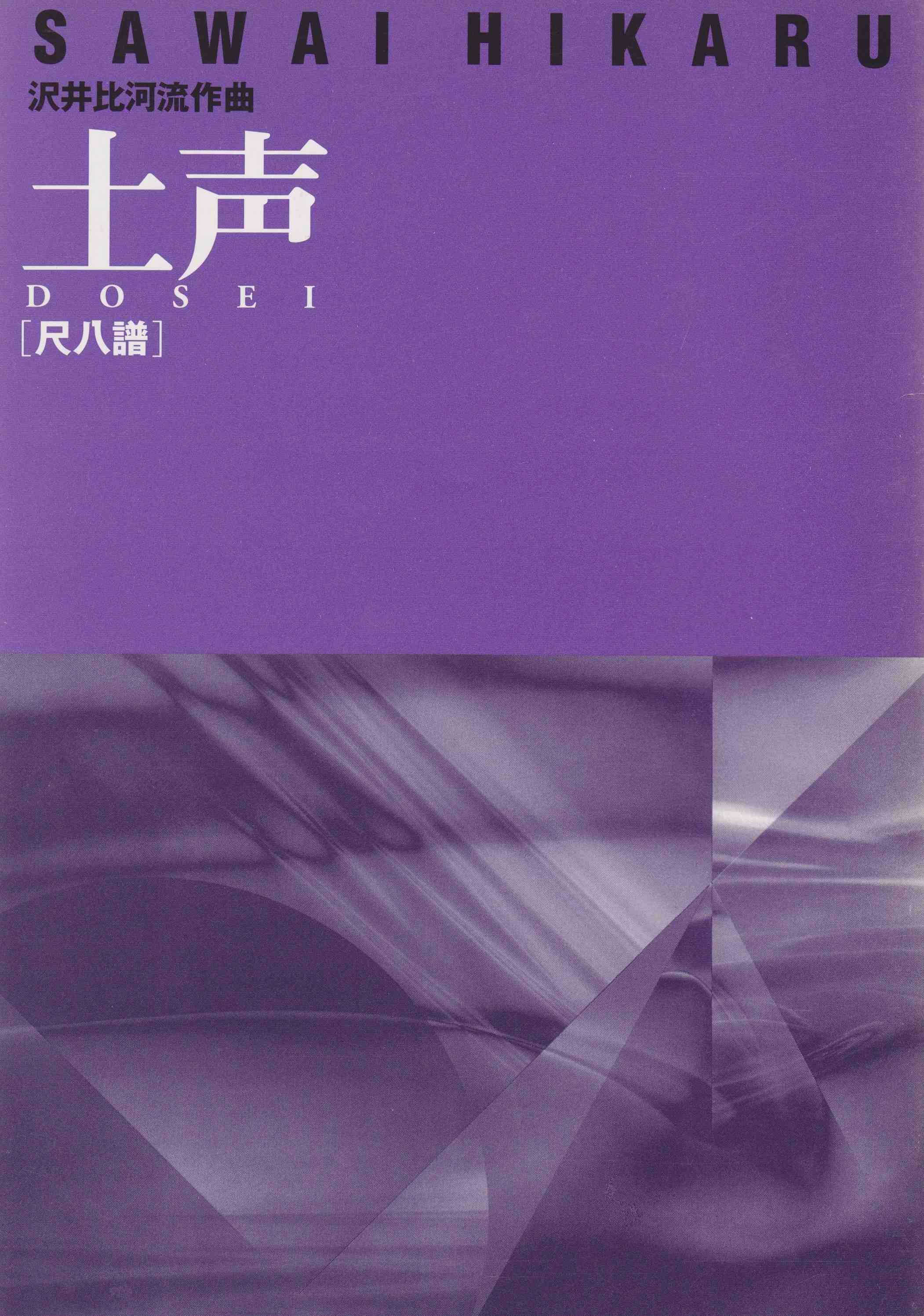 土声(尺八譜)[5047-2]