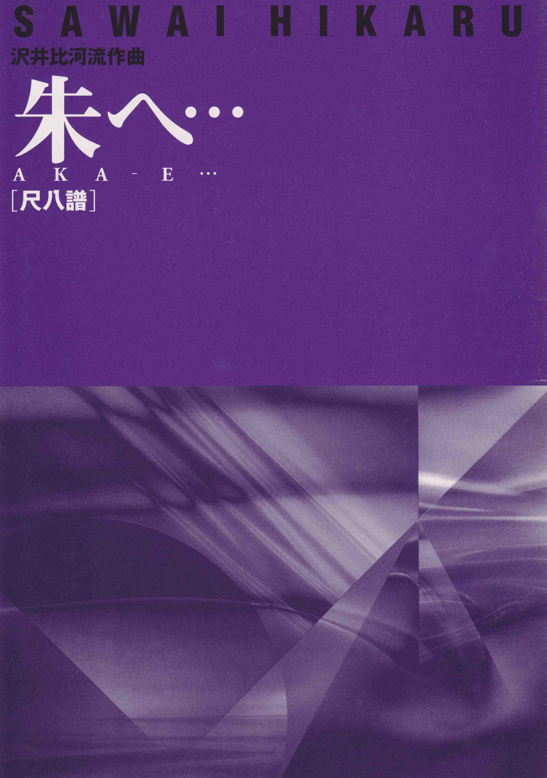 朱へ…(尺八譜)[5048-2]