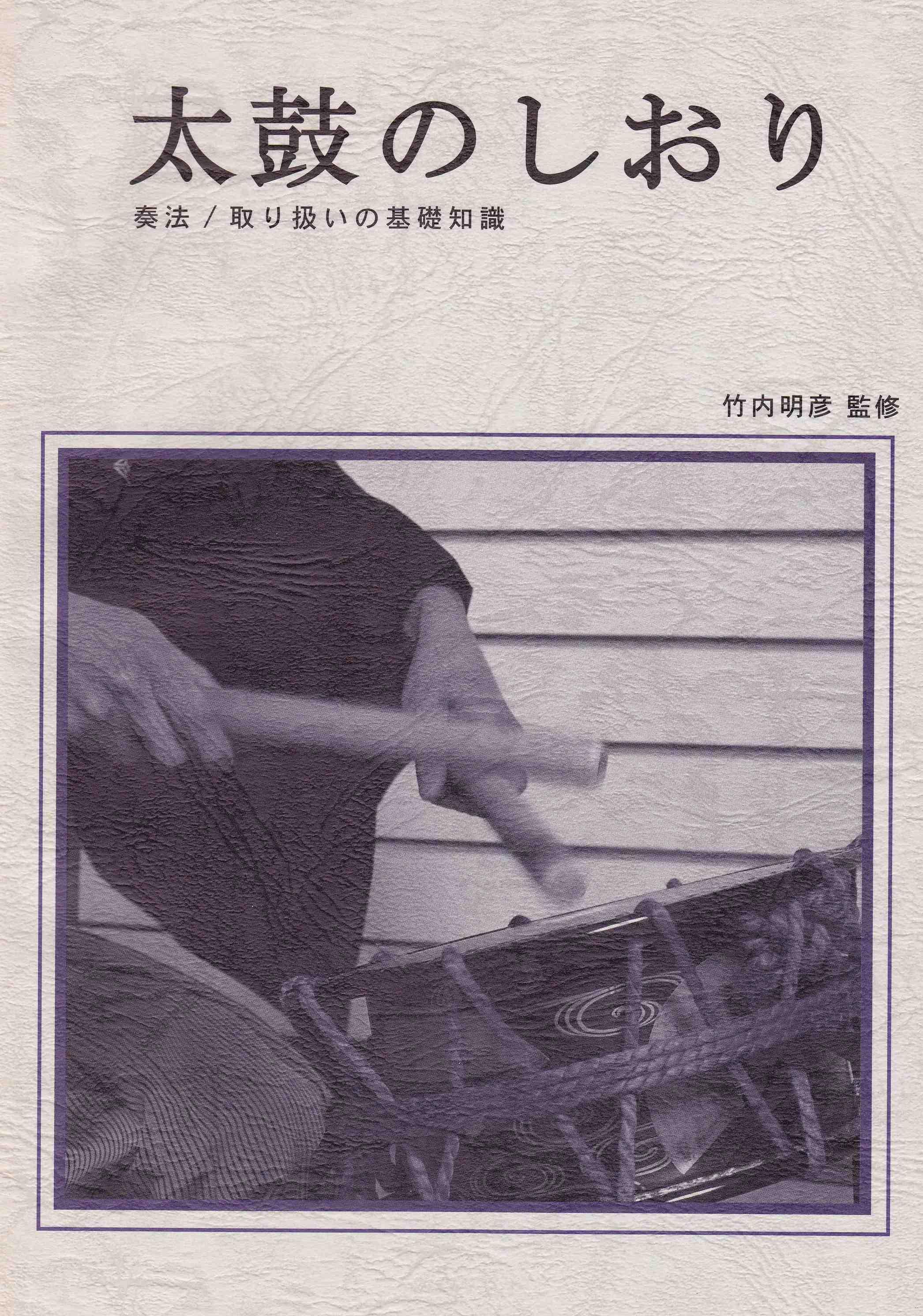 太鼓のしおり[5071]