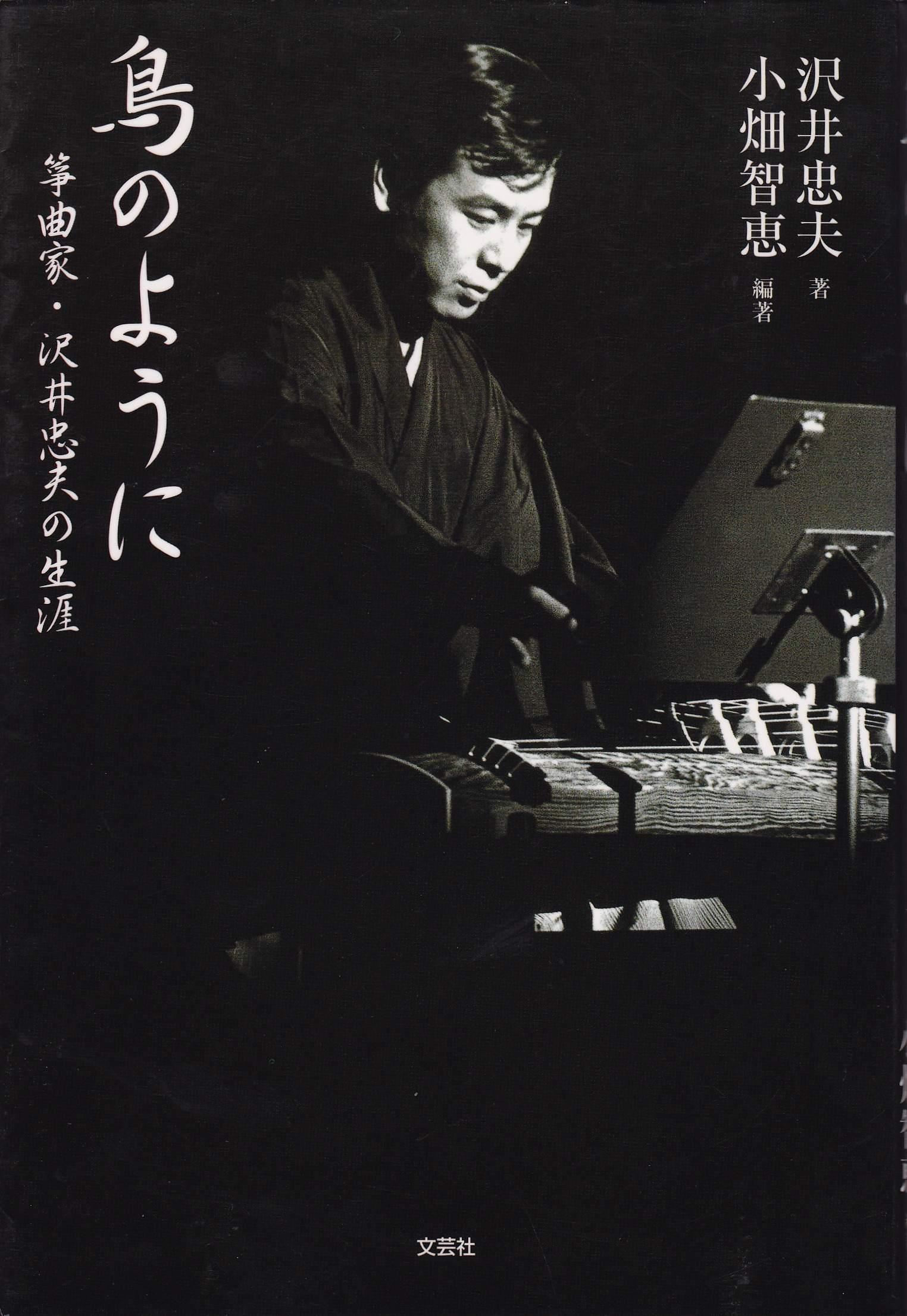 鳥のように─箏曲家・沢井忠夫の生涯[5077]
