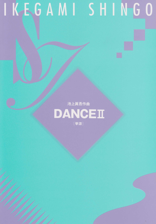 DANCE II 17絃譜[5080-1]