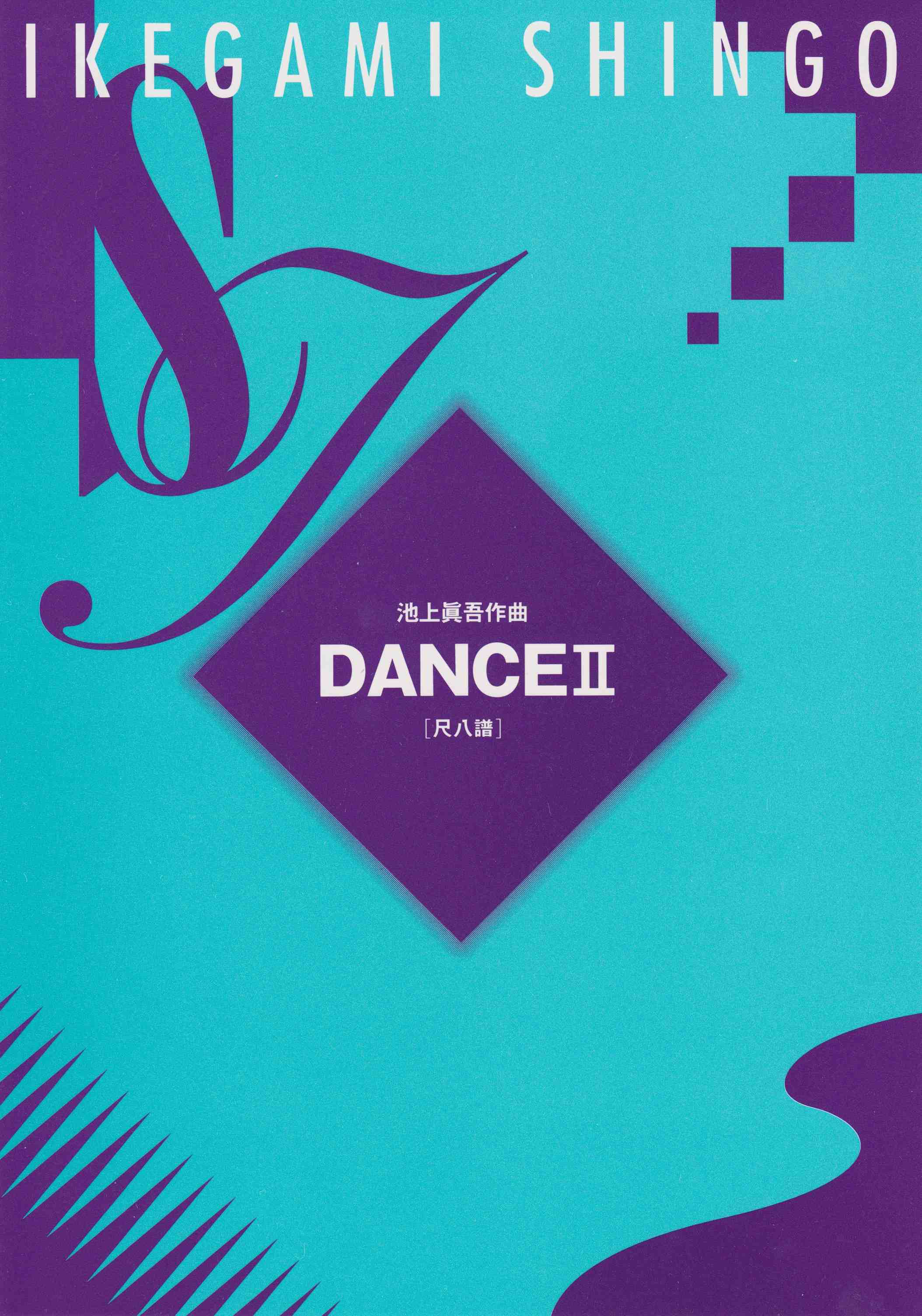 DANCE II 尺八譜[5080-2]
