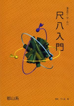 鳴るほど・ザ・尺八 入門編(都山系・CD付)[5082-4]