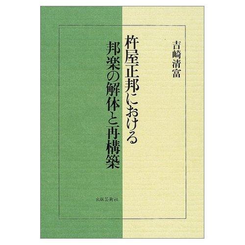 杵屋正邦における邦楽の解体と再構築[5098]