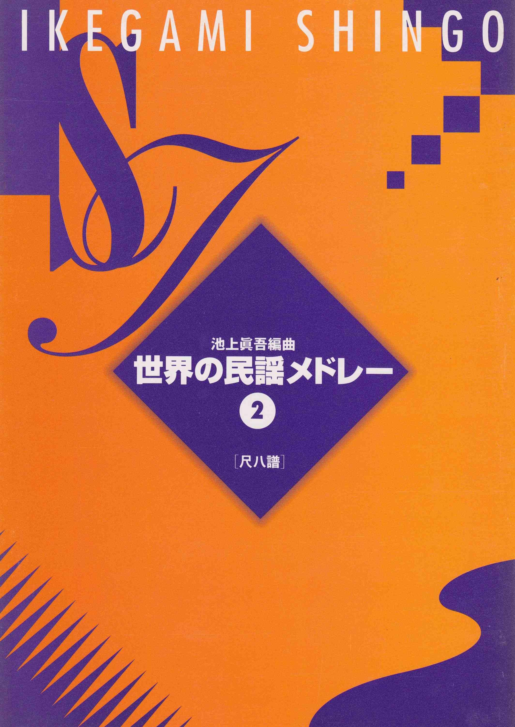 世界の民謡メドレーII(尺八譜)[5107-2]