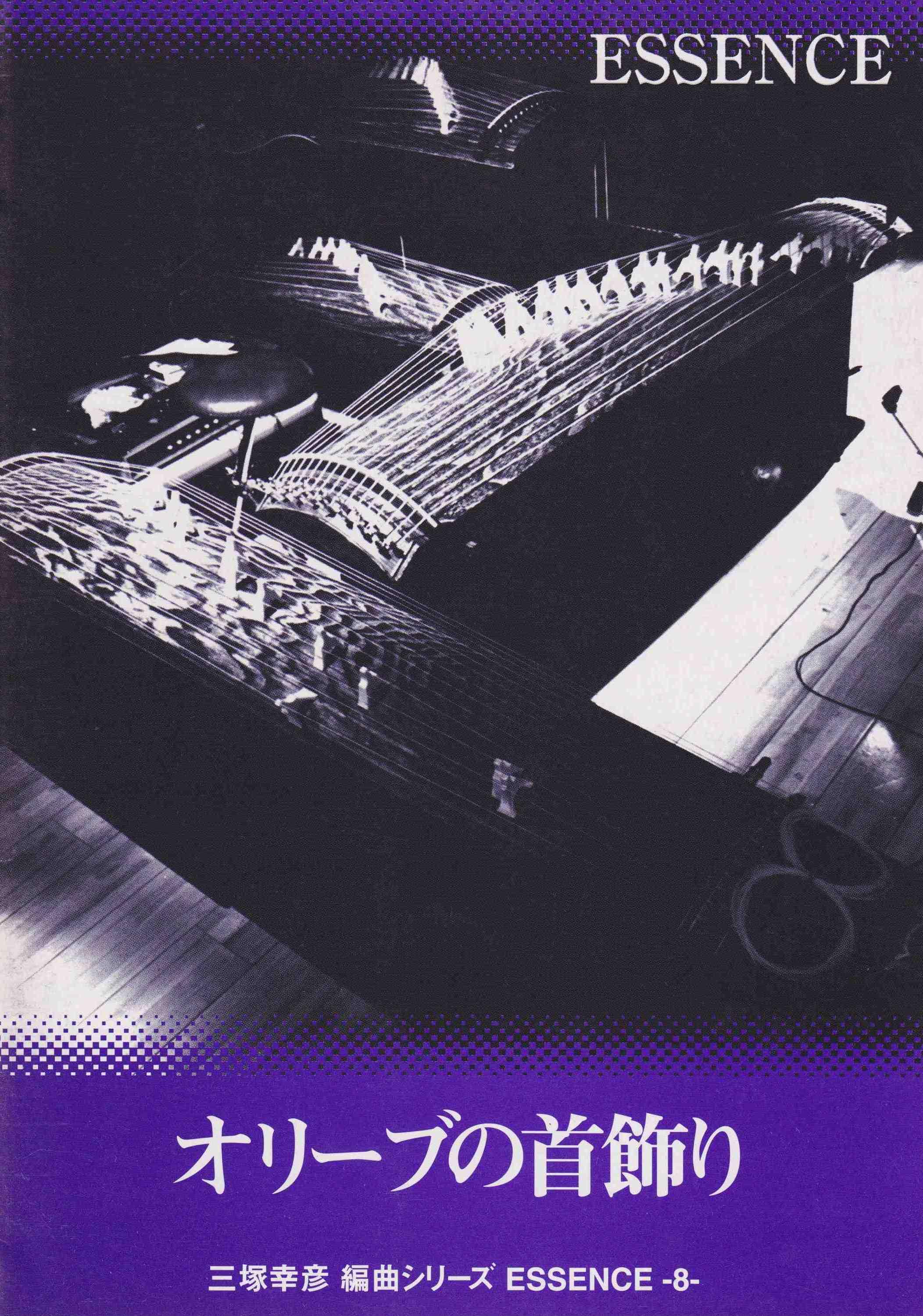 楽譜 オリーブの首飾り/ESSENCE Again[5178]