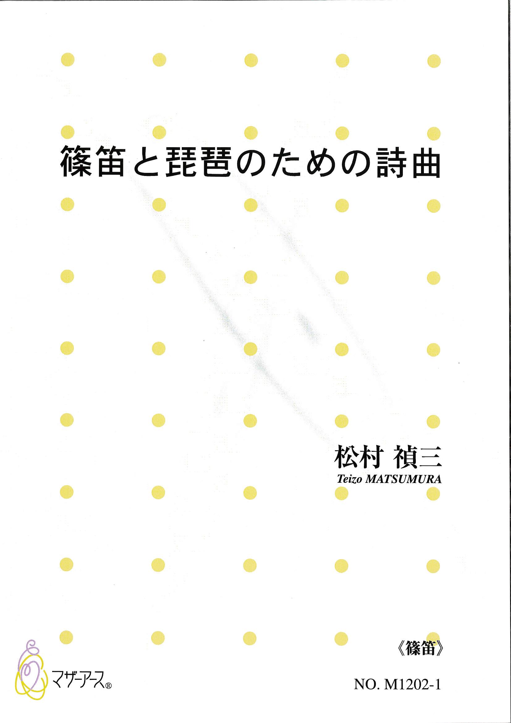 五線譜+篠笛譜 篠笛と琵琶のための詩曲[5239-1]