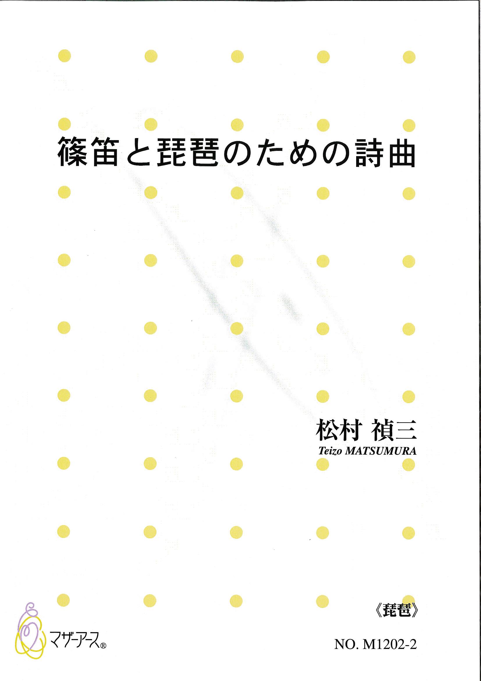 琵琶譜(五線譜) 篠笛と琵琶のための詩曲[5239-2]