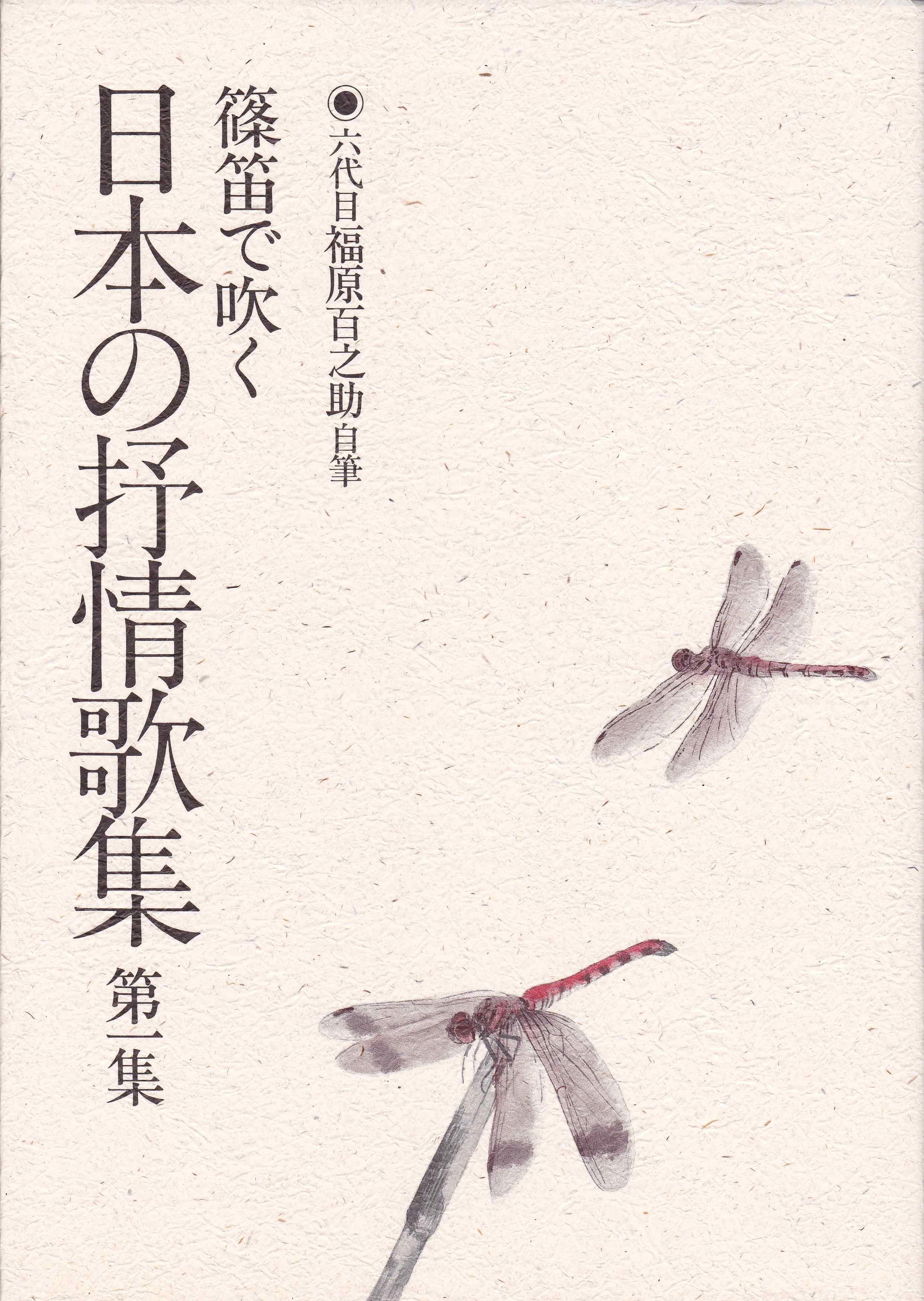 楽譜集 篠笛で吹く 日本の抒情歌集 第一集[5398]