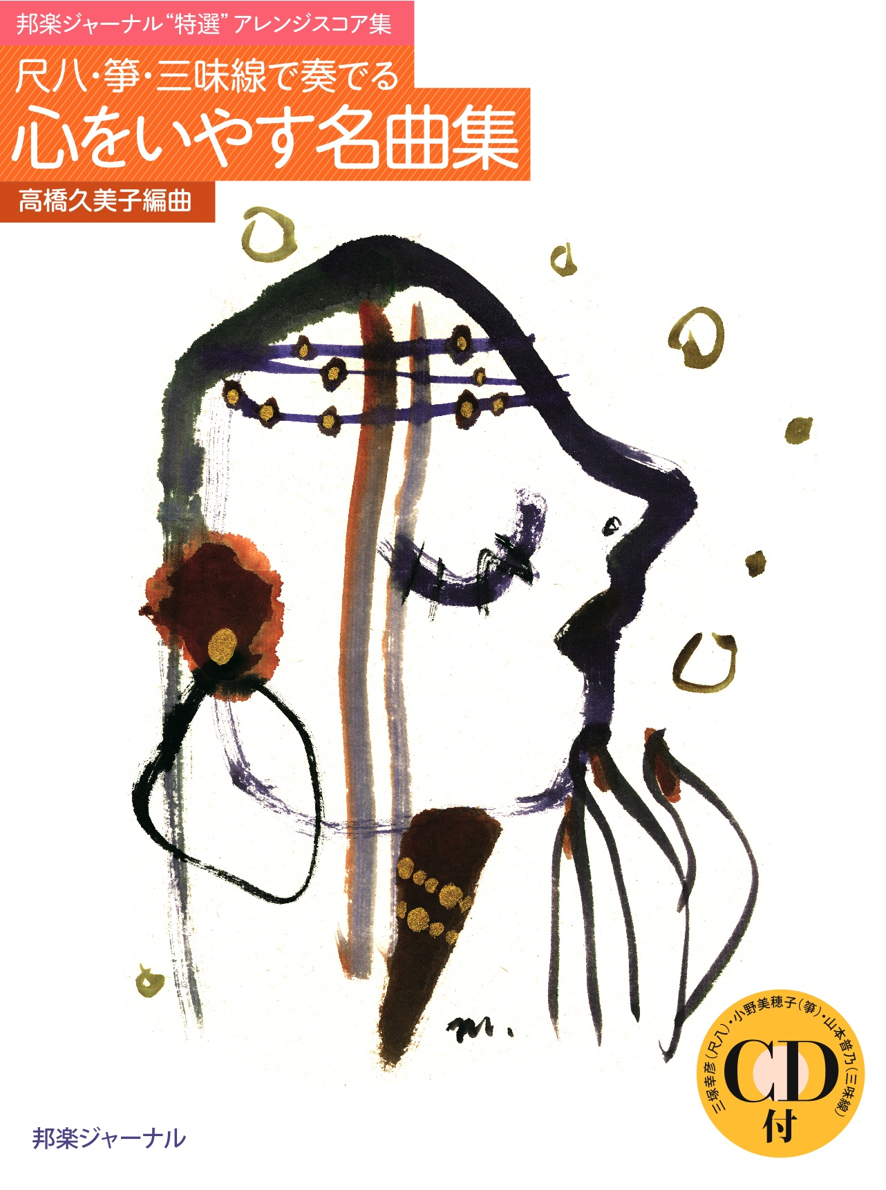楽譜+CD 尺八・箏・三味線で奏でる 心をいやす名曲集[5400]