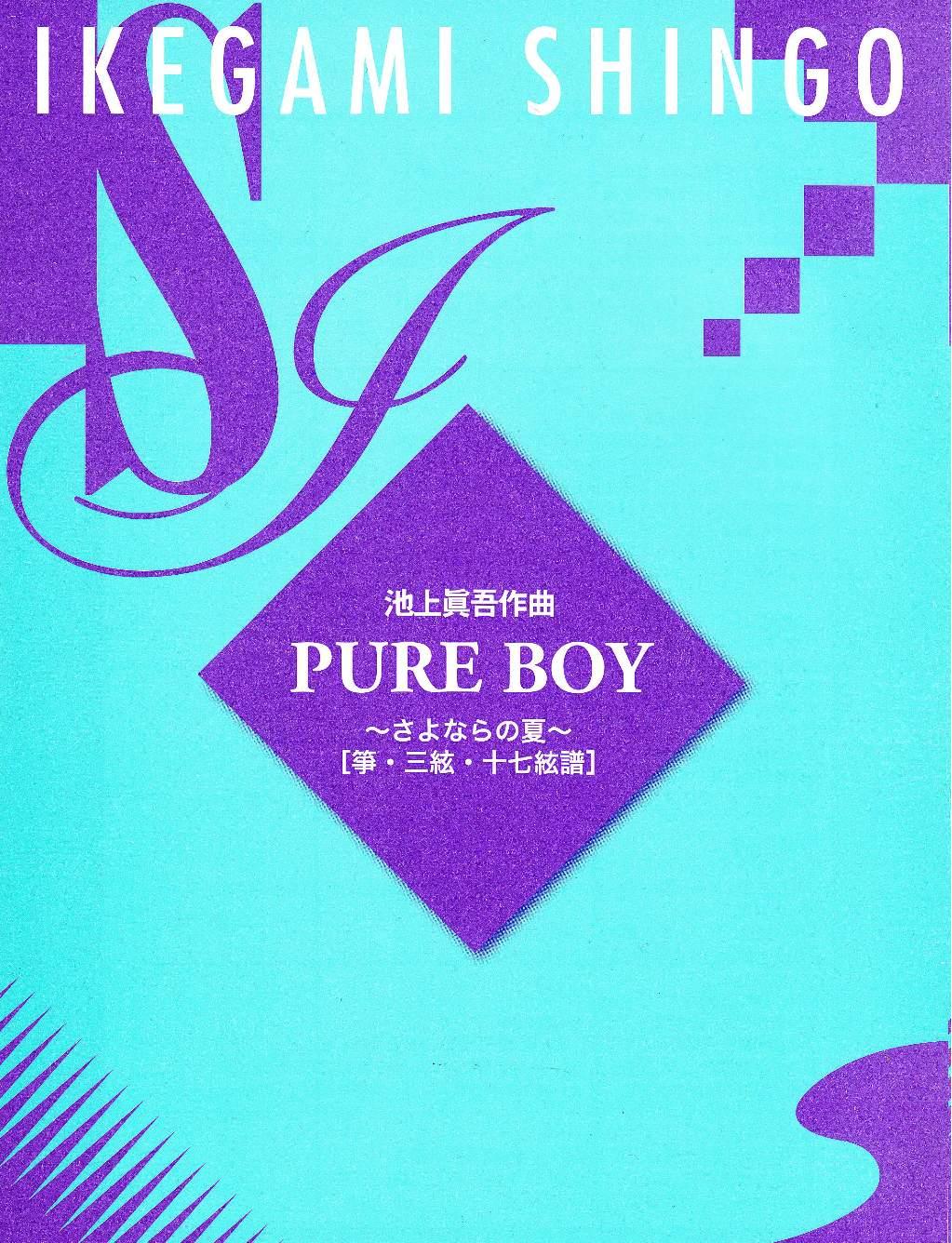 PURE BOY〜さよならの夏(箏譜)[5401-1]