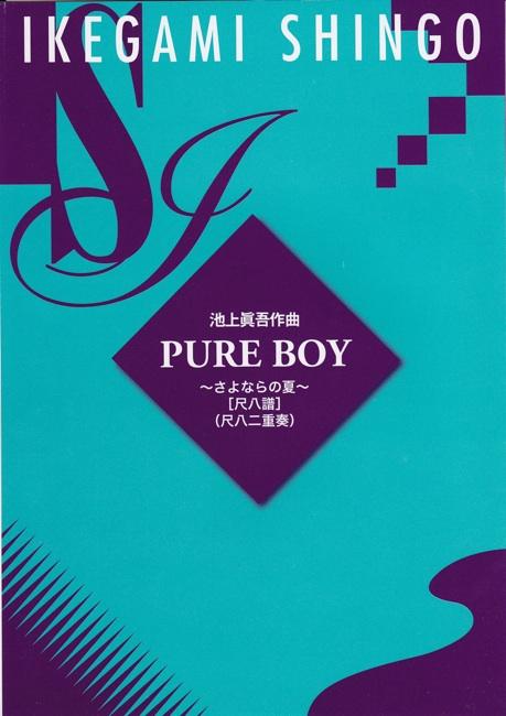 PURE BOY〜さよならの夏(尺八譜)[5401-2]