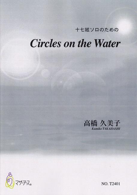 十七絃ソロのための Circles on the Water[5410]