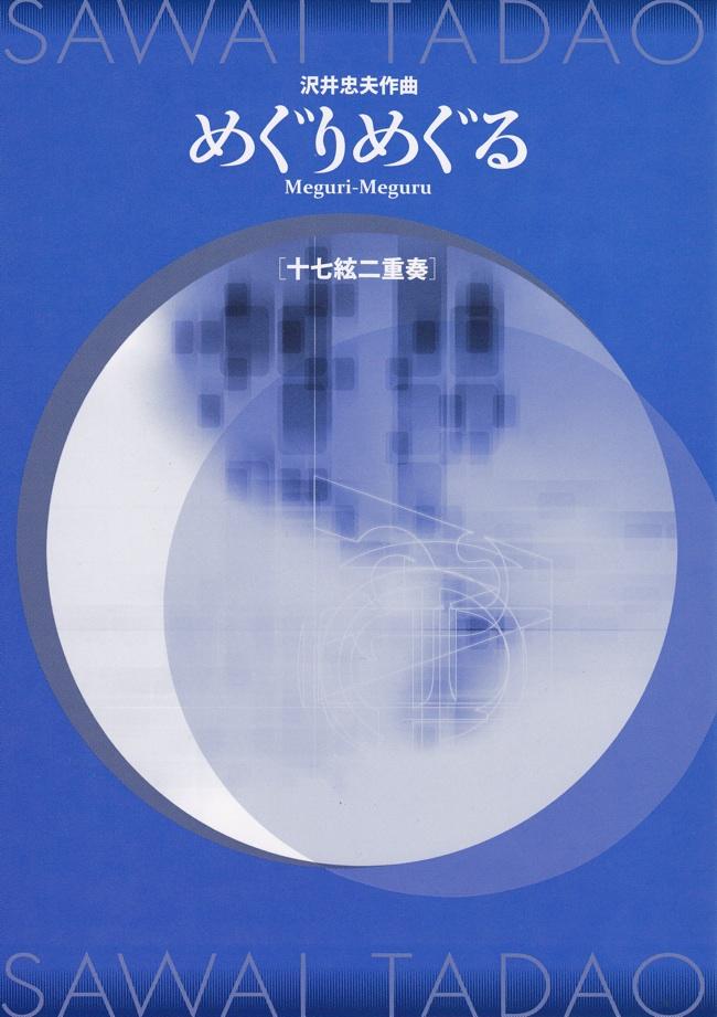 めぐりめぐる(十七絃譜)[5423]