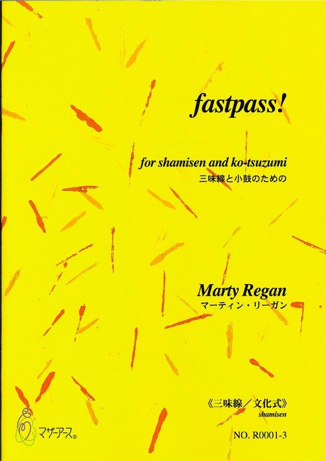 楽譜 fastpass!─三味線と小鼓のための(三味線文化式+五線譜)[5443-3]