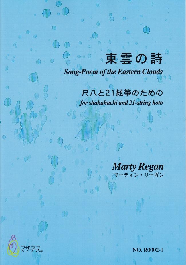 楽譜 東雲の詩─尺八と21絃箏のための(五線譜スコア)[5444-1]