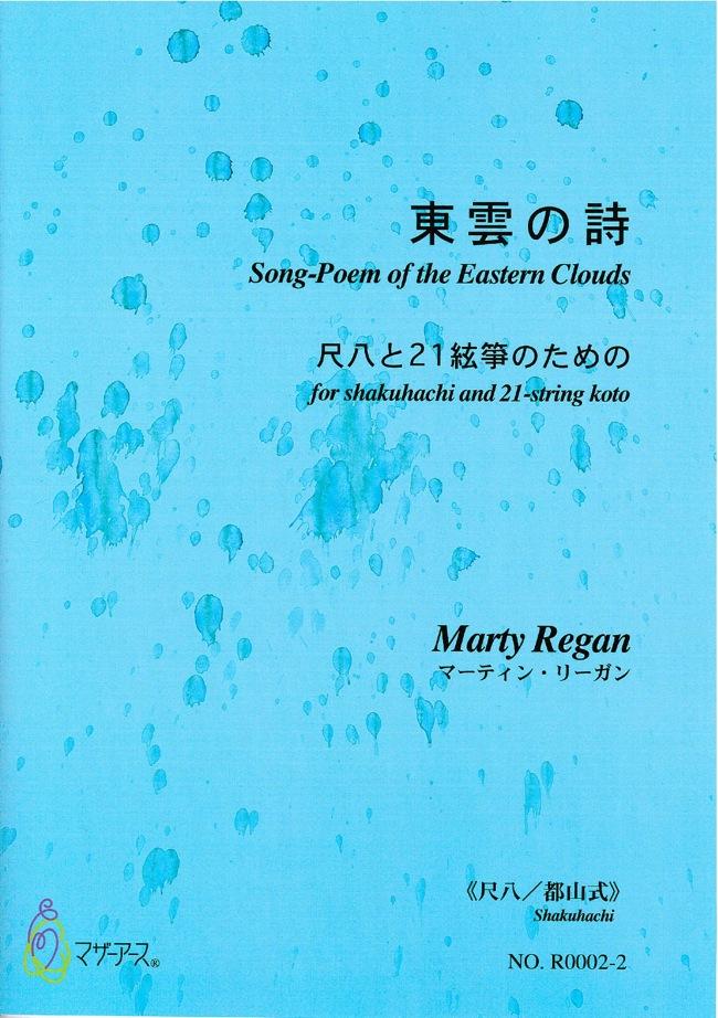 楽譜 東雲の詩─尺八と21絃箏のための(尺八都山式)[5444-2]