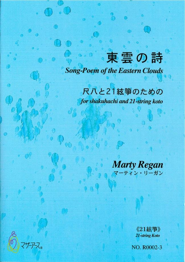 楽譜 東雲の詩─尺八と21絃箏のための(21絃箏)[5444-2]