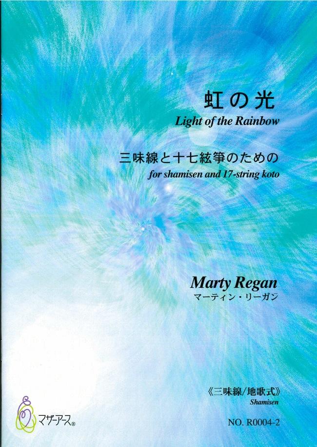 楽譜 虹の光─三味線と十七絃箏のための(三味線地歌式)[5446-2]