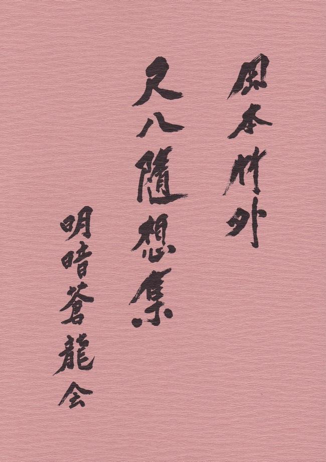 岡本竹外 尺八随想集[5453]