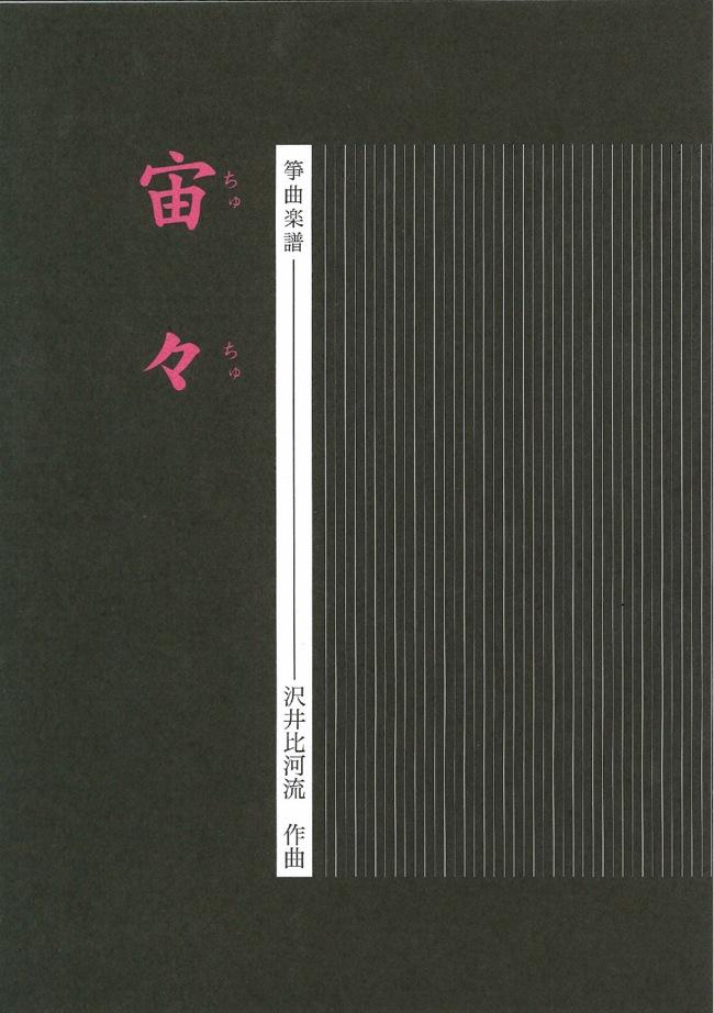 箏譜 宙々[5464]