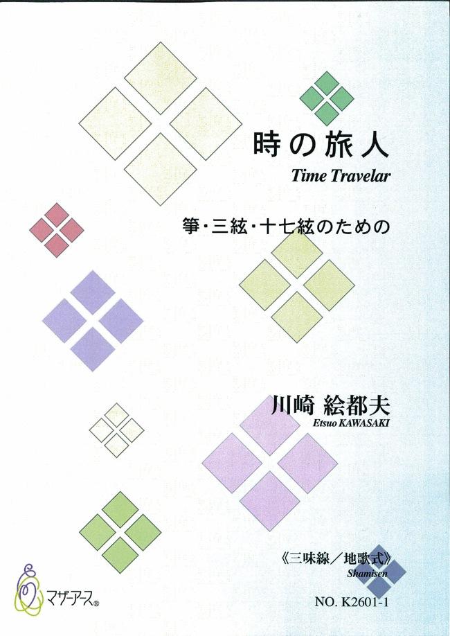 楽譜 時の旅人(地歌式)[5472-1]