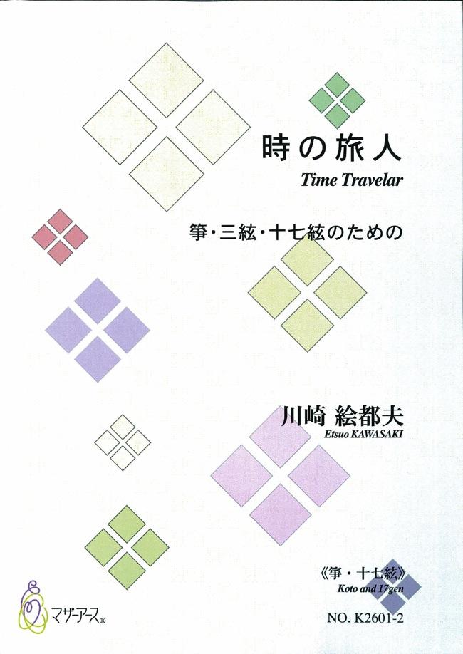 楽譜 時の旅人(箏・十七絃譜)[5472-2]