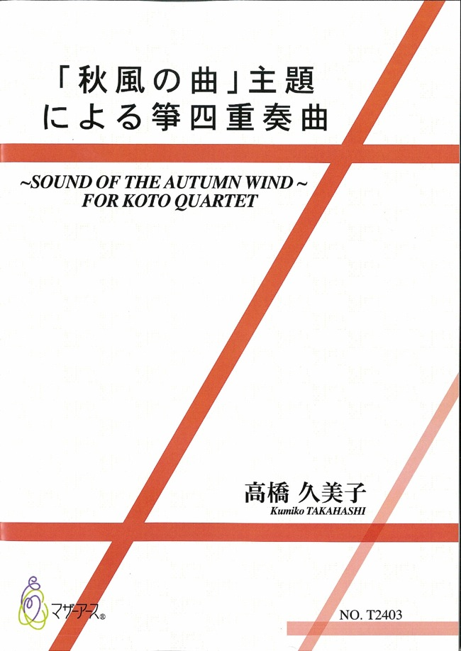 楽譜 「秋風の曲」主題による箏四重奏曲[5477]
