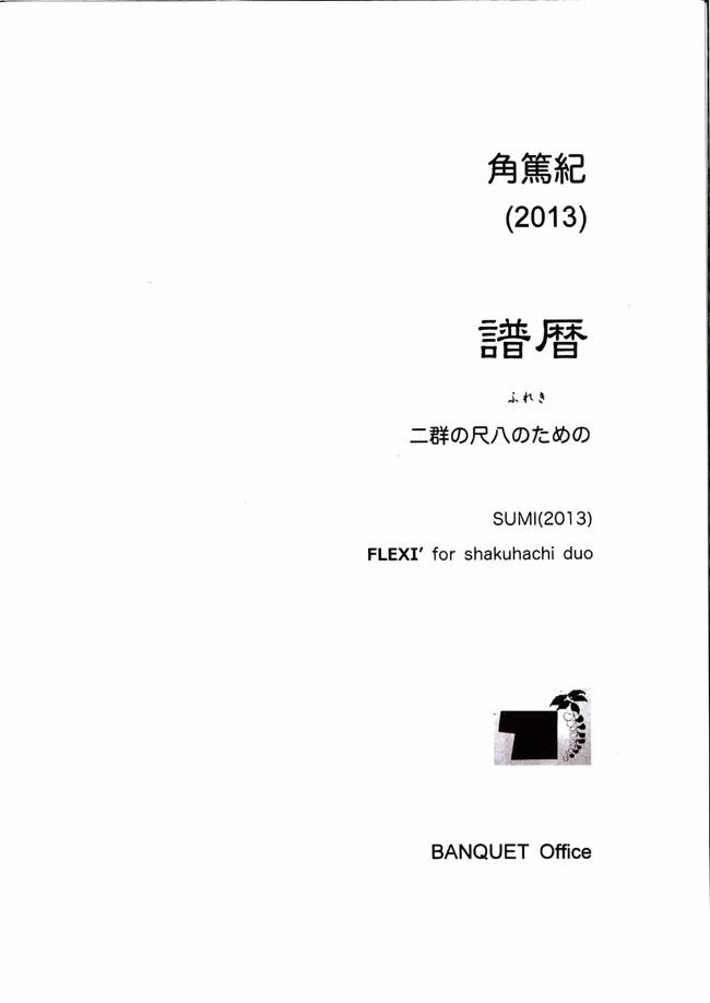 譜暦─二群の尺八のための[5492]