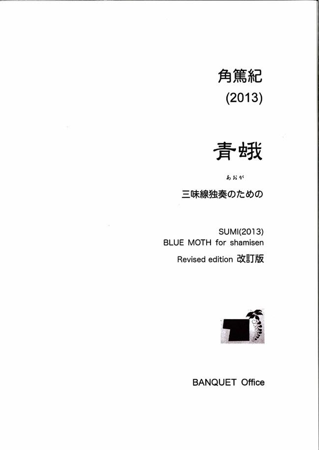 楽譜 青蛾─三味線独奏のための[5493]