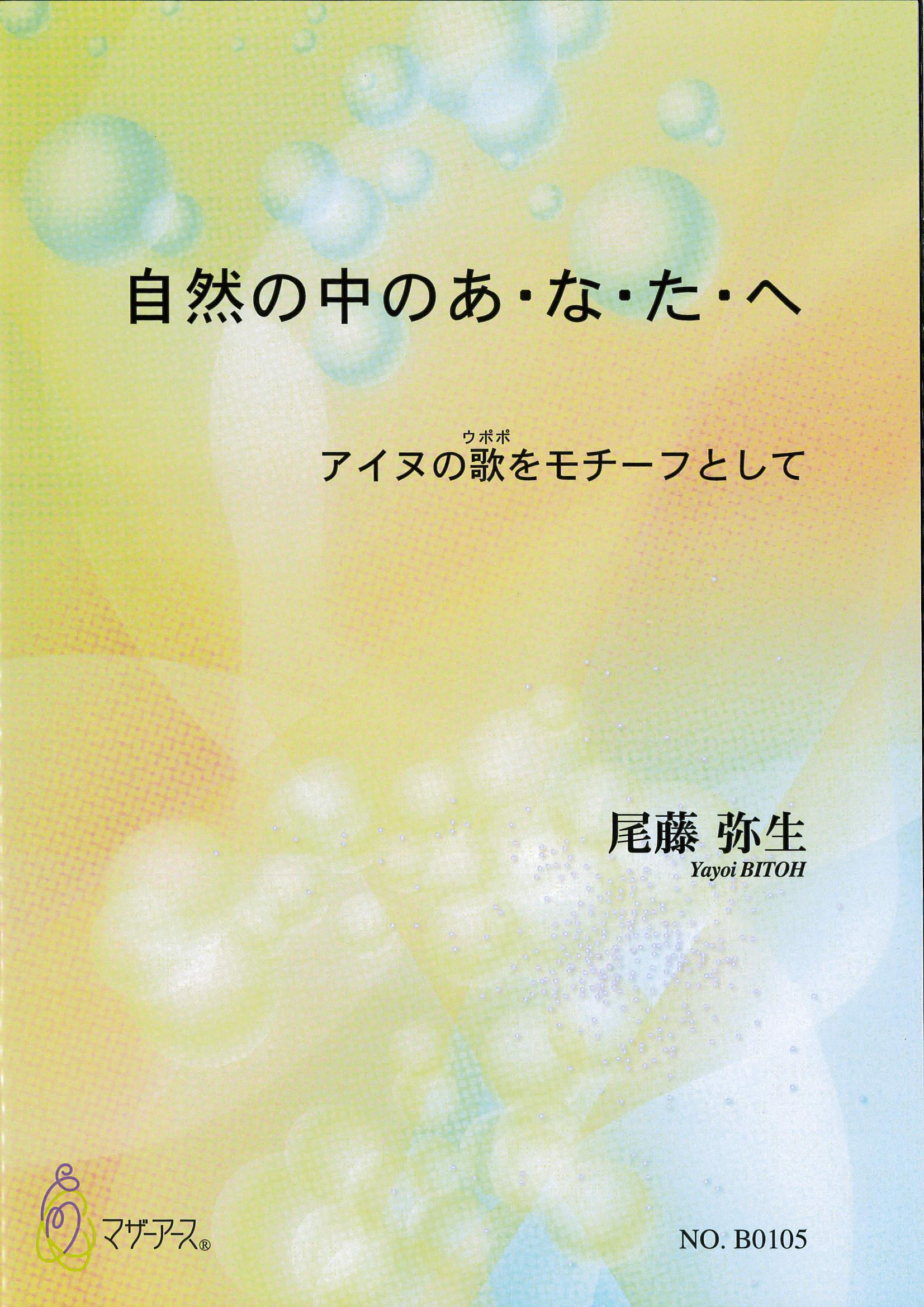 箏譜 自然の中のあ・な・た・へ[5511]
