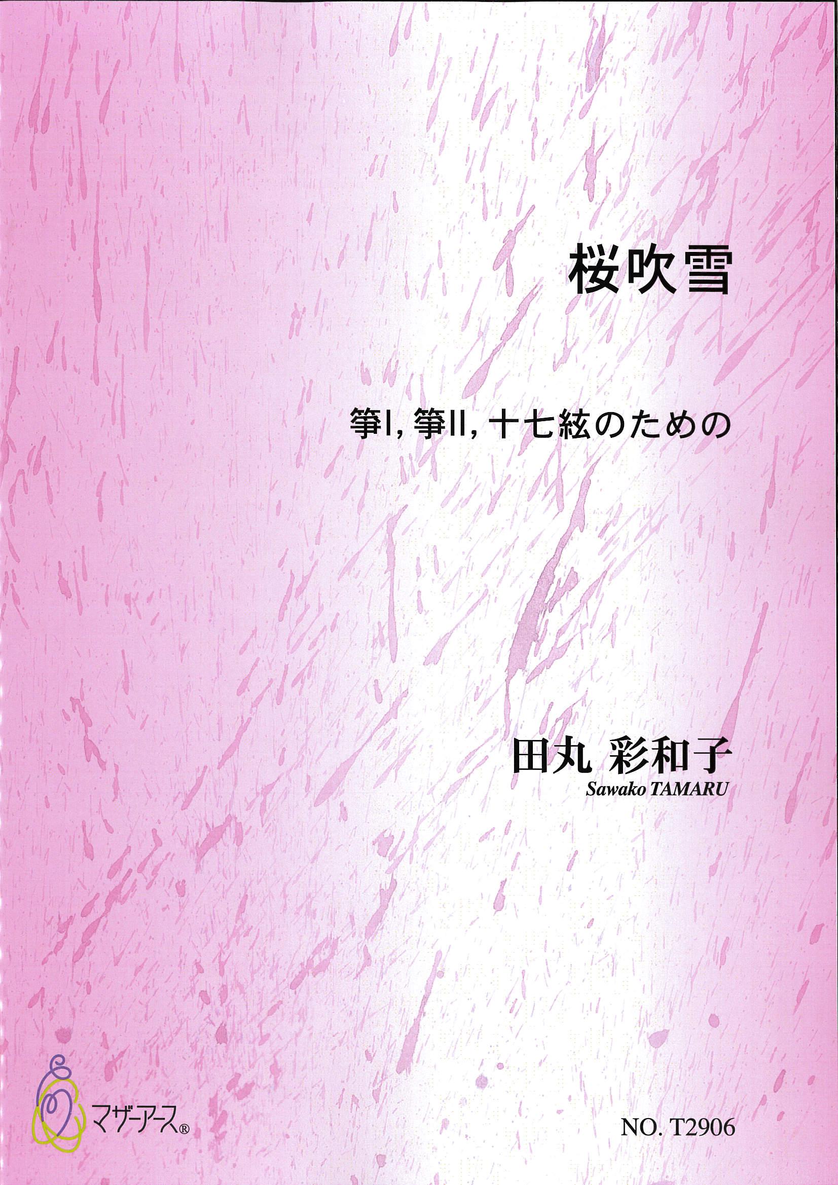 箏譜 桜吹雪─箏I・箏II・十七絃のための[5512]