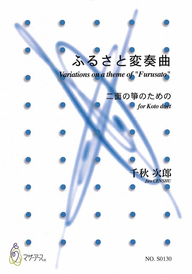 箏譜 ふるさと変奏曲─二面の箏のための[5518]