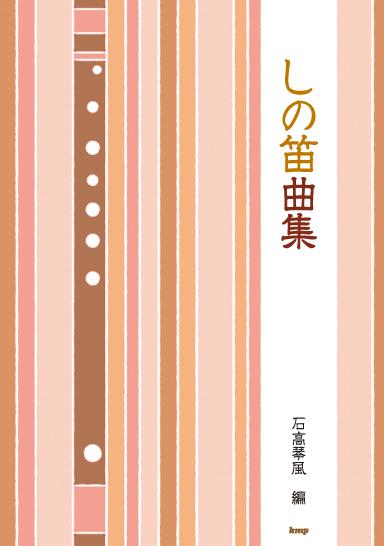 楽譜 しの笛曲集[5523]
